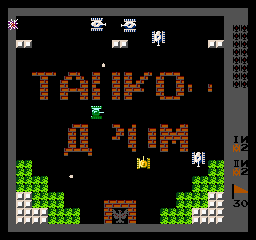 Скриншот #1 Танчики Battle City