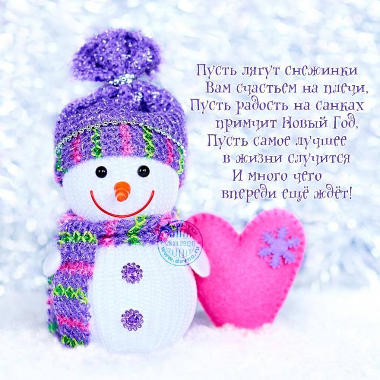 новогоднее поздравление в стихах детям купить