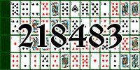 Пасьянс №218483