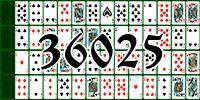 Пасьянс №36025