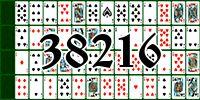 Пасьянс №38216