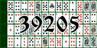 Пасьянс №39205