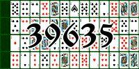 Пасьянс №39635