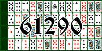 Пасьянс №61290