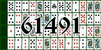 Пасьянс №61491