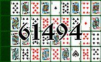 Пасьянс №61494