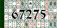 Пасьянс №67275