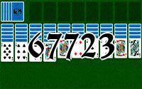 Пасьянс №67723