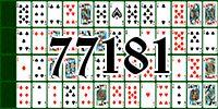 Пасьянс №77181