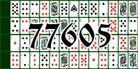 Пасьянс №77605