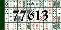Пасьянс №77613