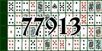 Пасьянс №77913