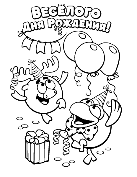 Распечатать раскраску открытку с днем рождения для мальчика, музыкальные телефон