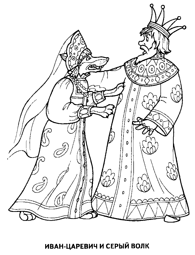 Раскраска «Волк в платье». №17654