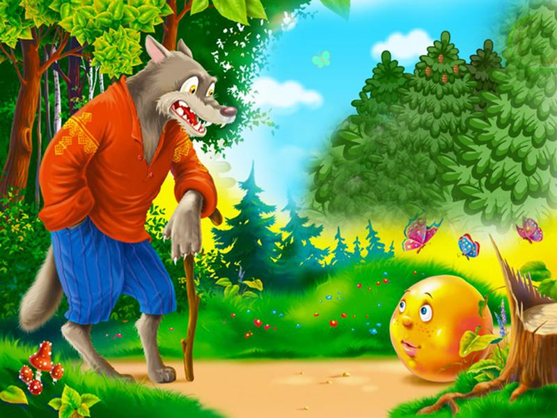 Картинка волк и колобок для детей