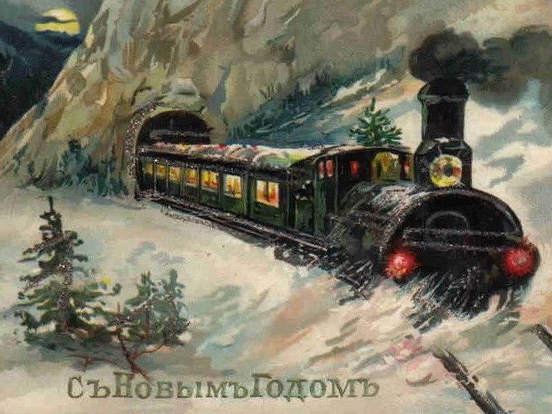 Единственному любимому, старинные открытки железная дорога
